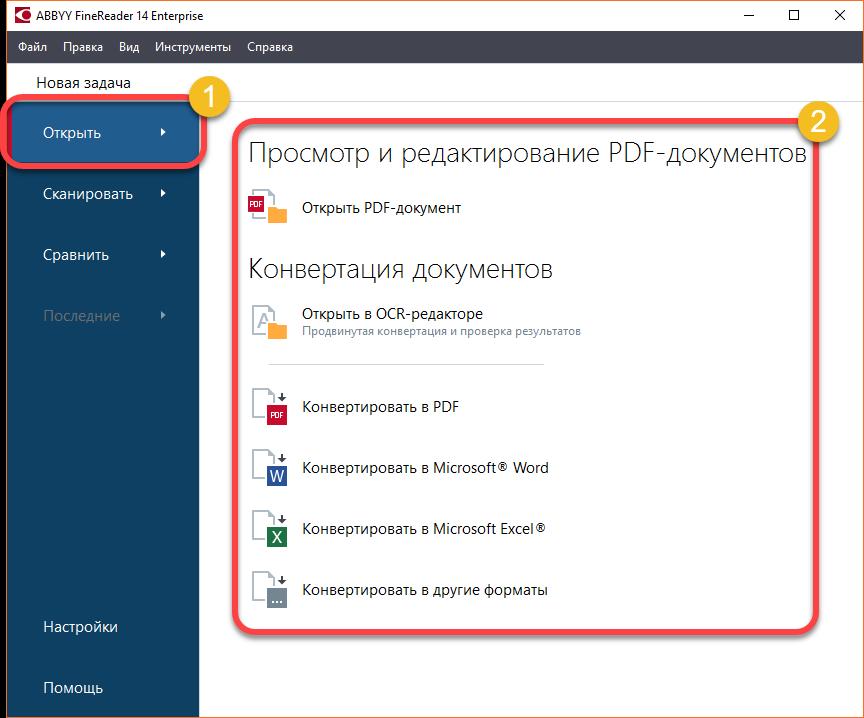 Finereader 10 rus скачать бесплатно c ключом
