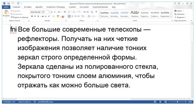 Копируем текст в Word